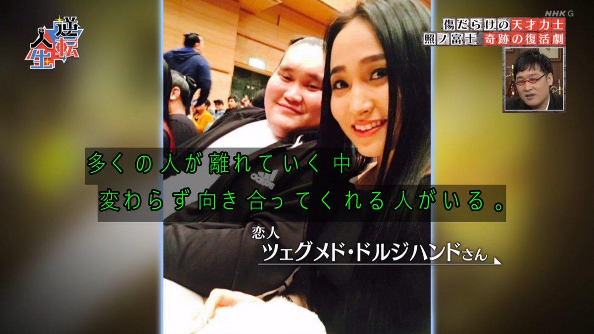 【画像】照ノ富士の結婚相手が美人すぎる!馴れ初めや出会いについて
